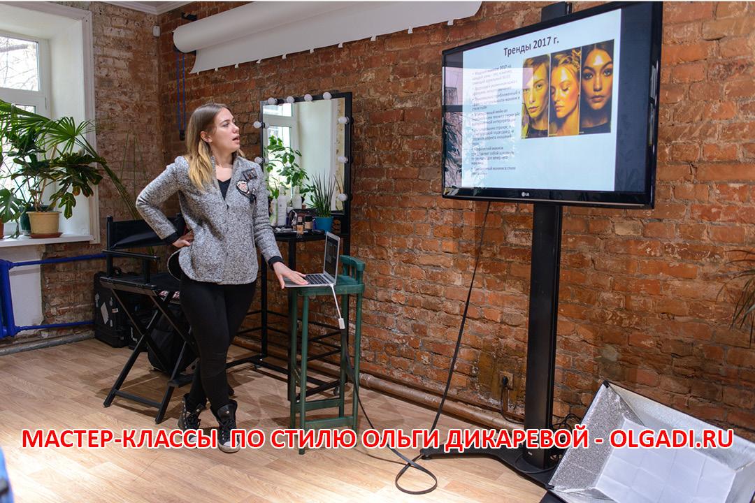 Мастер класс Экспресс макияж за пять минут от Ольги Дикаревой